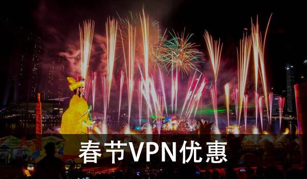 农历新年VPN优惠