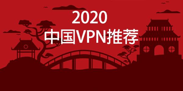 VPN中国推荐